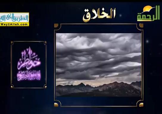 الخلاق(18/5/2019)خواطراسماءاللهالحسنى