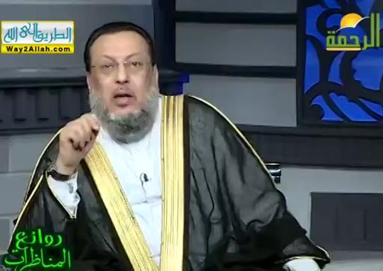 مناظرةسالمبنعبداللهبنعمروالحجاج(16/5/2019)روائعالمناظرات