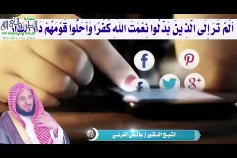 رسالةهامةلكلمستخدميوسائلالتواصلالاجتماعي