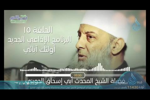 (15)عمربنالأخطبـأولئكأبائيالموسمالثاني