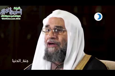 حق الله علينا - 2 (جنة الدنيا)