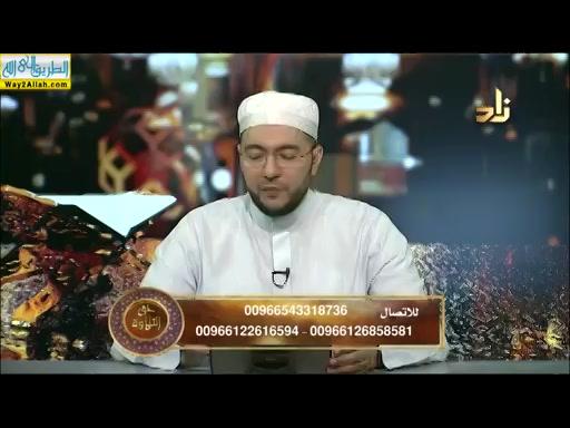 احكام المتماثلين والمتجانسين والمتقاربين2 - الدرس السابع عشر ( 22/5/2019 ) حق التلاوة