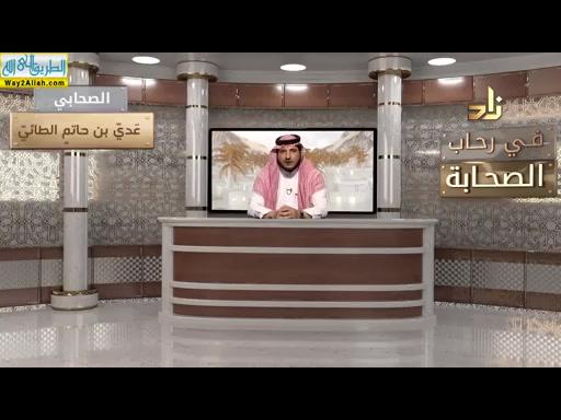 عدى ابن حاتم الطائى ( 19/5/2019 ) فى رحاب الصحابه