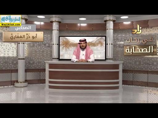 ابى ذر الغفرى ( 20/5/2019 ) فى رحاب الصحابه