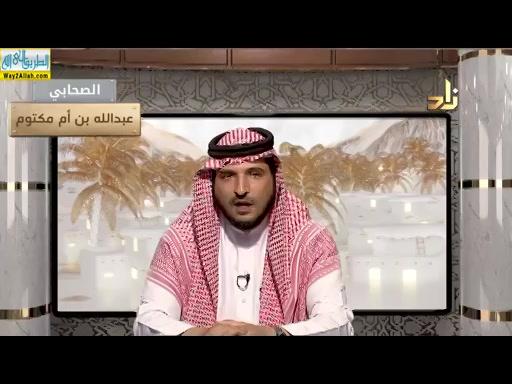 عبد الله بن ابى مكتوم ( 21/5/2019 ) فى رحاب الصحابه