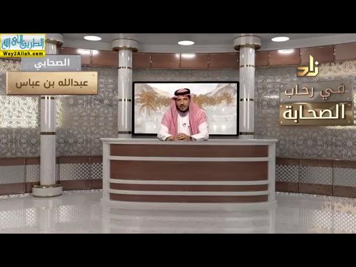 عبدالله بن عباس ( 23/5/2019 ) فى رحاب الصحابه