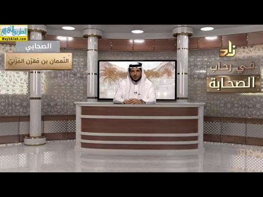 النعمان بن مقرن المزنى ( 24/5/2019 ) فى رحاب الصحابه