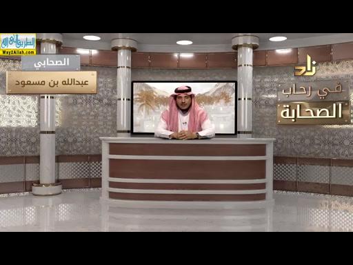 عبد الله بن مسعود ( 16/5/2019 ) فى رحاب الصحابه