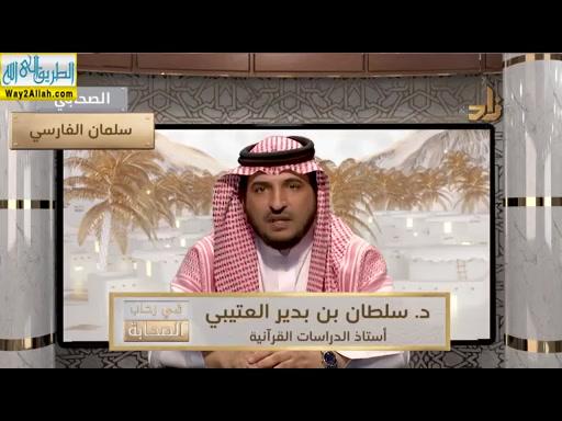 سلمان الفارسى ( 17/5/2019 ) فى رحاب الصحابه