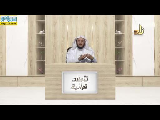 الرفق بالمؤمنين ( 14/5/2019 ) تأملات قرانيه