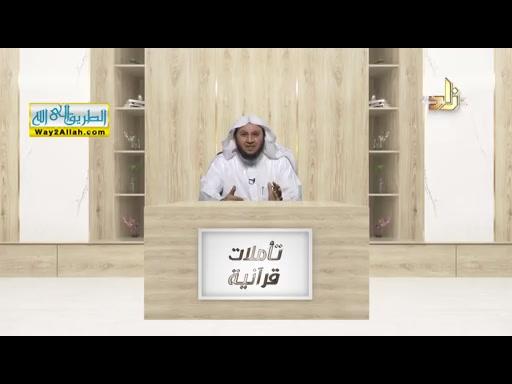شؤم المعصيه ( 15/5/2019 ) تأملات قرانيه