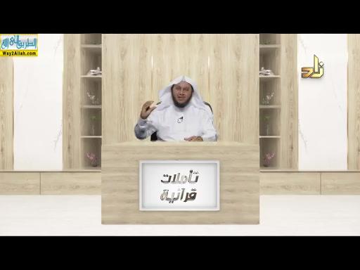 وبالوالدين احسانا ( 21/5/2019 ) تأملات قرانيه