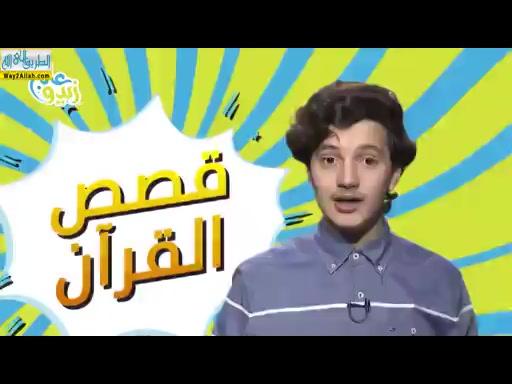 قصة ذى القرنين ( 14/5/2019 ) مسابقة قصص القران