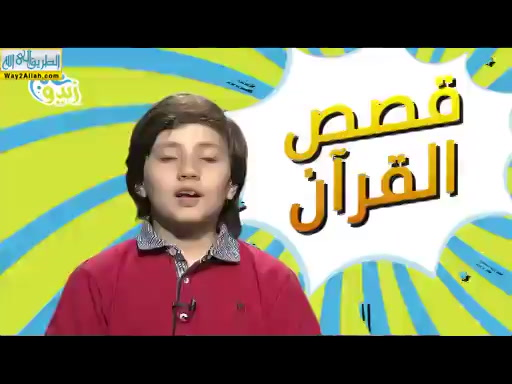 مائده عيسى عليه السلام ( 15/5/2019 ) مسابقة قصص القران
