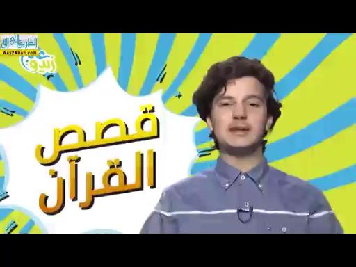 قصة سليمان عليه السلام ( 16/5/2019 ) مسابقة قصص القران