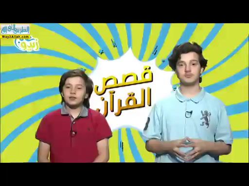 قصة موسى عليه السلام وفرعون ( 18/5/2019 ) مسابقة قصص القران