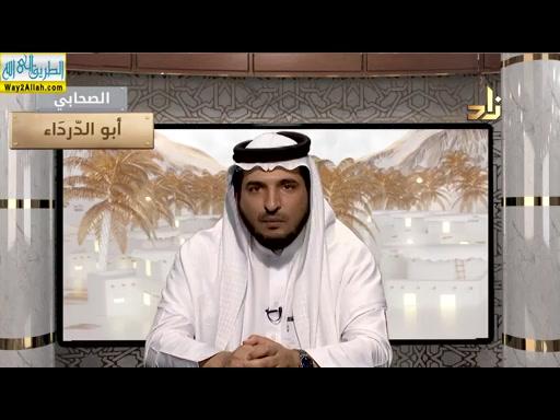 ابوالدرداء(26/5/2019)فىرحابالصحابه