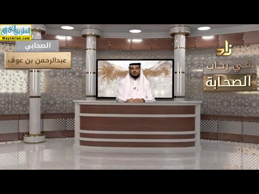 عبدالرحمنبنعوف(28/5/2019)فىرحابالصحابه