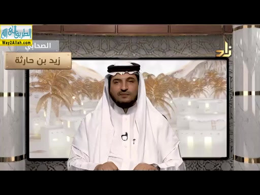 زيدبنحارثه(30/5/2019)فىرحابالصحابه