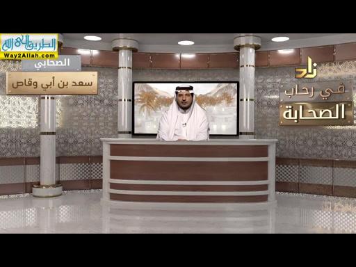 سعدبنابىوقاص(31/5/2019)فىرحابالصحابه
