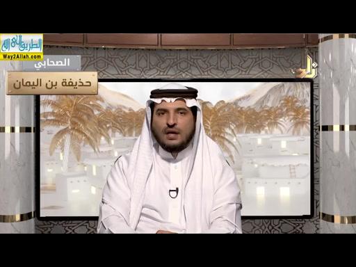 حذيفةبناليمان(1/6/2019)فىرحابالصحابه