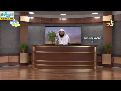 نعيمالجنهوعذابالنار(26/5/2019)التربيهالعقيديه