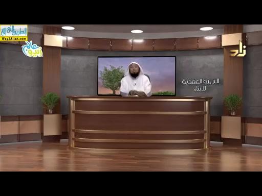 اعانهاللهالعبادعلىافعالهمالاختياريه(29/5/2019)التربيهالعقيديه