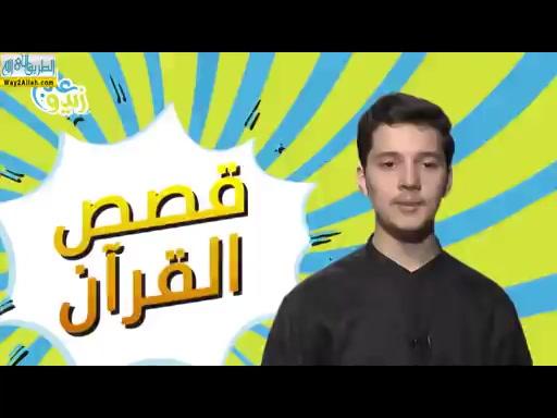 قصة بناء بيت الله الحرام ( 28/5/2019 ) مسابقة قصص القران
