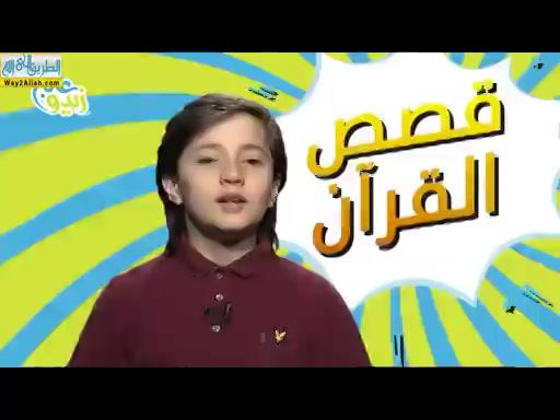 قصة ادم عليه السلام  ( 29/5/2019 ) مسابقة قصص القران