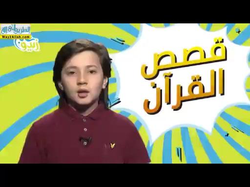 قصة مريم العذراء وعيسى عليه السلام 2  ( 1/6/2019 ) مسابقة قصص القران