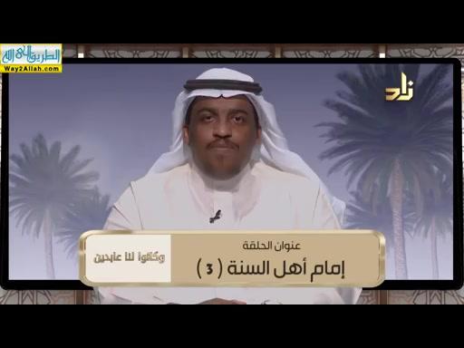 اماماهلالسنه3(24/5/2019)وكانوالناعابدين