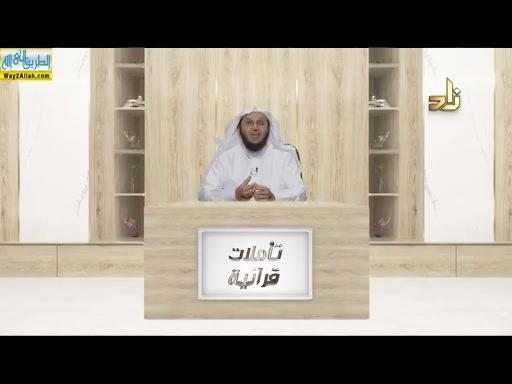 طمأنينهالقلب(27/5/2019)تأملاتقرانيه