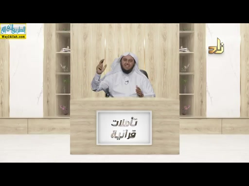 دفعالشهوات(1/6/2019)تأملاتقرانيه