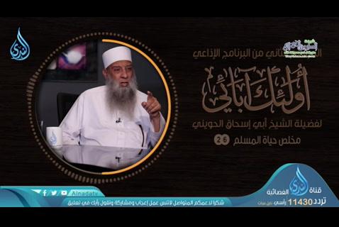 الحلقة السادسة والعشرون- ملخص حياة المسلم ( أولئك آبائي 2)