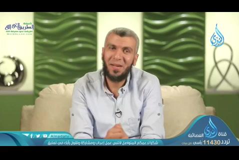 الحلقةالثامنةوالعشرون-يغيرنابالخوفمنالانتكاس(القرآنيغيرنا)