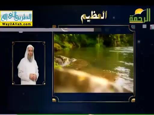 العظيم(30/5/2019)خواطراسماءاللهالحسنى