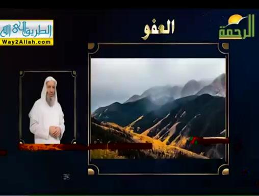 العفو(31/5/2019)خواطراسماءاللهالحسنى