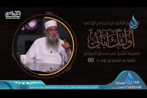 الحلقة الرابعة والعشرون:حكم عبد الله بن عوف (اولئك ابائي 2)