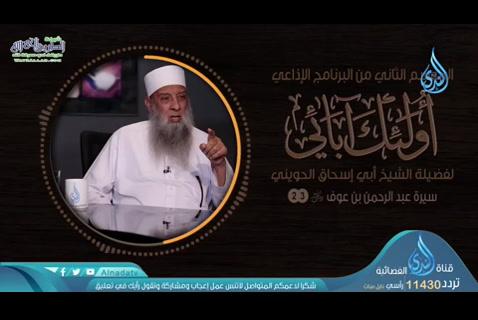 الحلقة الثالثة والعشرون: سيرة عبد الرحمن بن عوف (اولئك ابائي 2)