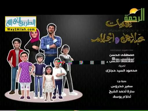 الحلقه الثانيه والعشرون ( 26/5/2019 ) يوميات عبد الرحمن واحلام