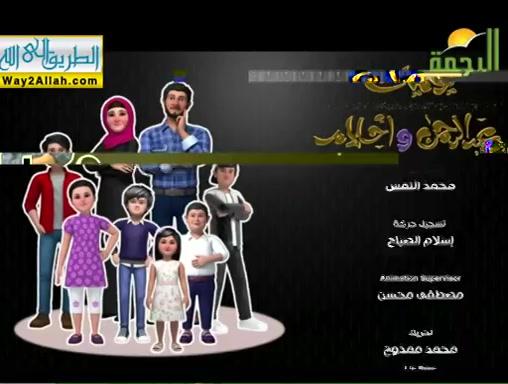 الحلقه الثالثه والعشرون ( 27/5/2019 ) يوميات عبد الرحمن واحلام