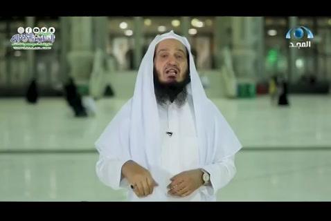 قصةالأذان(شعيرةالإسلاموالمسلمين)-فيرحابالحرم-1440هـ