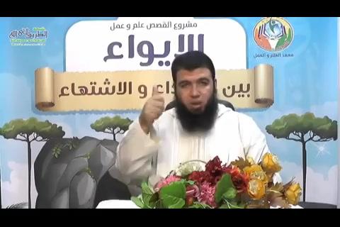 الحلقة التاسعة عشر-الإيواء بين الاهتداء والاشتهاء