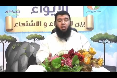 الحلقة الواحد والعشرون-الإيواء بين الاهتداء والاشتهاء