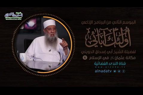 الحلقةالسادسة-مكانةعثمانبنعفانرضىاللهعنهفيالإسلام(أولئكأبائي2)