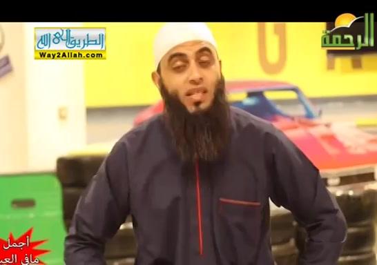كيفتثبتينعلىالحجاببعدرمضان(8/6/2019)اجملمافىالعيد