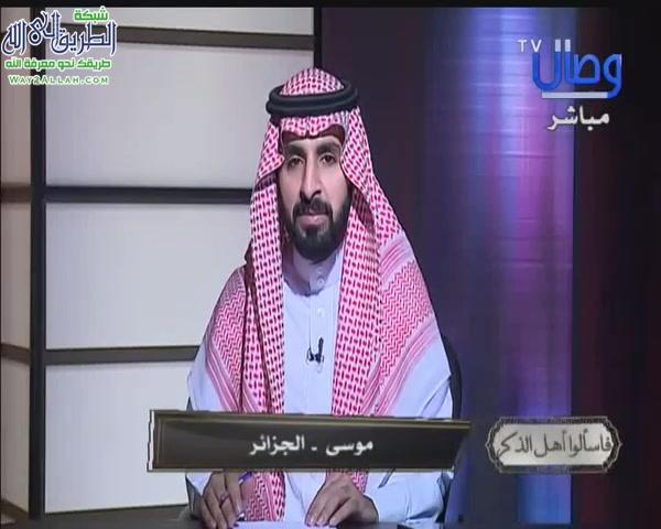 فتاوىالشيخسعدعبداللهالحميد(فاسألواأهلالذكر)