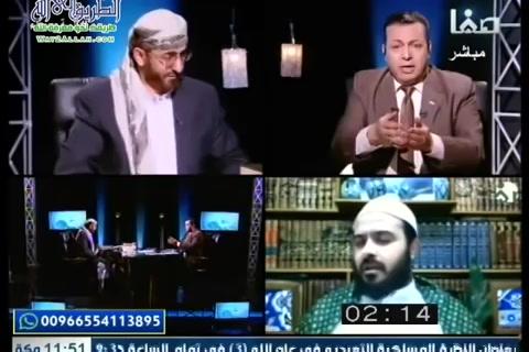 الحلقة(16)مناظرةالضيف:الشيخخالدالوصابي/أحمدالإماميكلمةسواء1440هـ