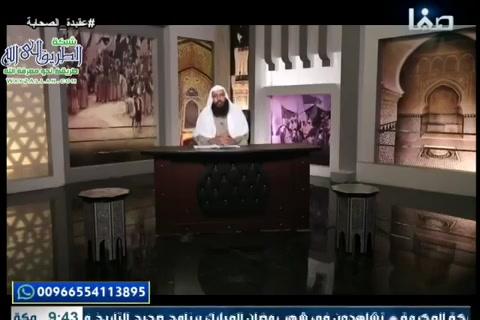 الحلقة9:عقيدةالصحابةفيعلواللهج3-عقيدةالصحابة