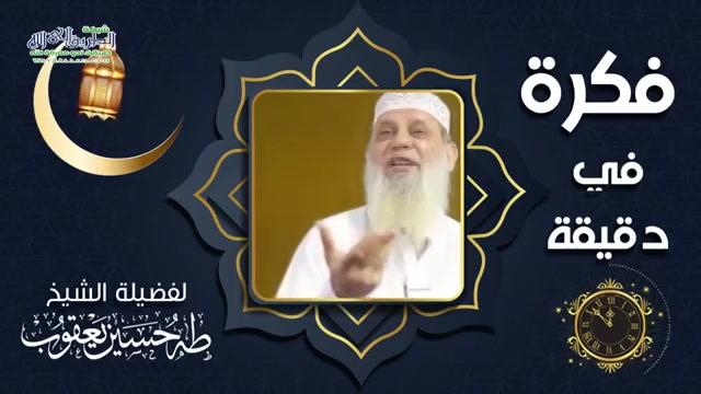 الحلقة الخامسة: انشغل بمدارسة القرآن في رمضان (فكرة في دقيقة)